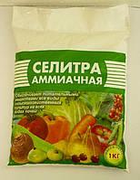 Аммиачная селитра (азотнокислый аммоний, нитрат аммония) N34,6%, 1кг.