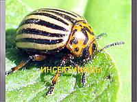 Инсектициды мелкий опт