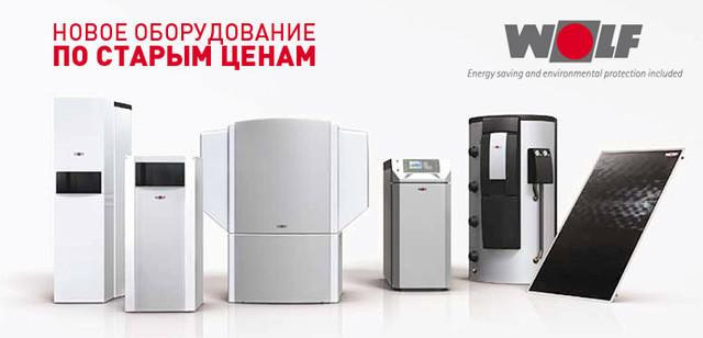 Компания WOLF на рынке Украины!