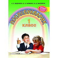 Послебукварик. Учебник для 1 к ласса.Вашуленко Н.