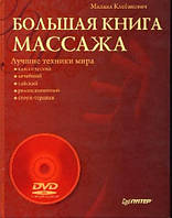 Большая книга массажа. Лучшие техники мира (+DVD с видеокурсом).  Клебанович М. М.