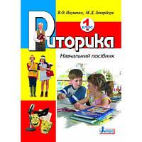 Риторика. 1 клас. Навчальний посібник.Науменко В., Захарійчук М.