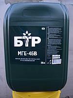 Гидравлическое масло БТР МГЕ 46В (20 литров)