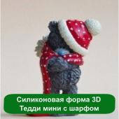 Силиконовая форма 3D Тедди мини с шарфом