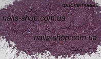 """Перламутровый пигмент """"фиолетовый"""""""
