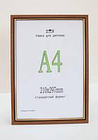 Рама пластиковая  А4 формата для оформления дипломов. Рамка для фото