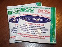 Биофунгицид Фитоспорин-М (10 г) порошок — профилактика грибковых и бактериальных заболеваний на растениях
