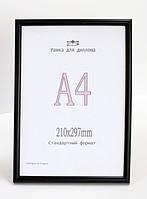 Рама пластиковая  А4 формата для оформления дипломов, черного цвета