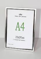 Рама пластиковая  А4 формата, металлического серебряного цвета с черной вставкой