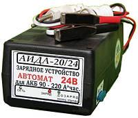 Зарядное устройство АИДА-20/24s (24В АКБ 90-220 А*час )