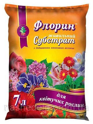 Субстрат Флорин для цветущих 7 л