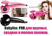 "Машинка для создания локонов плойка фен ""Babyliss Pro Perfect Curl 2665U""."