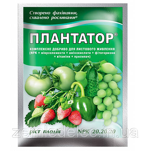 Плантафол 20-20-20 25 гр  (ПЛАНТАТОР)