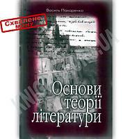 Основи теорії літератури Авт: Пахаренко В. Вид-во: Генеза, фото 1
