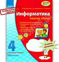 Рабочая тетрадь Информатика 4 класс Новая программа Авт: Корниенко М. Изд-во: Ранок