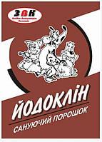 "Йодоклин мешок 10кг, УПСП ""ЗВК"""