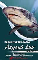 Плацентарная маска Акулий жир и алоэ (ультра-лифтинг для лица и шеи), 10 мл 190001301