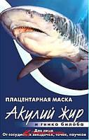 Плацентарная маска Акулий жир и Гингко Билоба (от сосудистых звездочек, точек, паучков), 10 мл 190001302