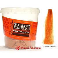 Порошок для колорирования (медный) Black Professional Flash Meches Copper Orange 250 г 105200638