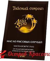 Тайский секрет. Масло рисовых отрубей AsiaSpa, 10 мл 190001141