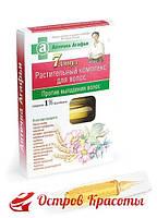 Растительный комплекс для волос против выпадения. Для оздоровления и укрепления корней волос Аптечка Агафьи, 5 мл (7ампул) 121313648