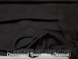 Трикотаж Стеганный (Черный)