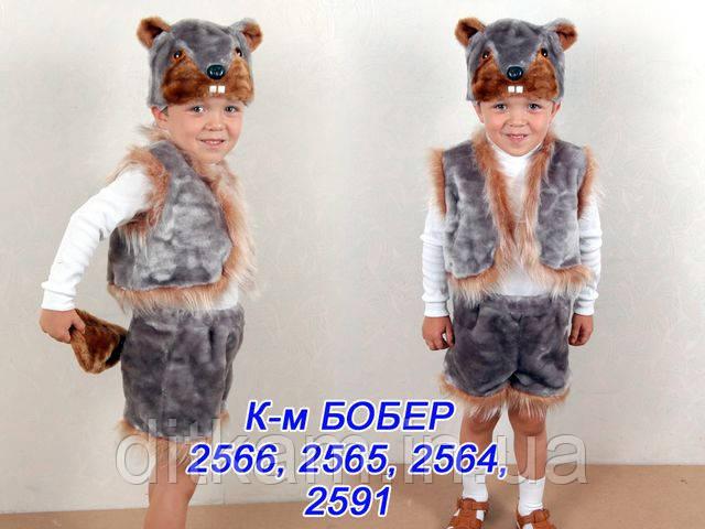 Детский карнавальный костюм Бобра