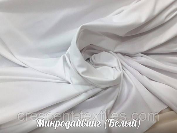 Микродайвинг (Белый)