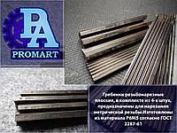 Гребенки резьбонарезные плоские Р6М5