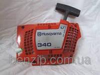 Стартер для бензопилы Husqvarna 340, фото 1