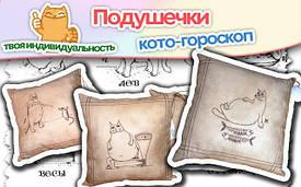 "Подушки серии ""Кошачий гороскоп"""