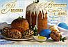 Поздравляем с Пасхой и майскими праздниками !