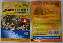 Биопрепарат KALIUS для очистки водоемов, 20 г