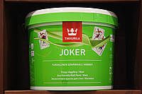 Гиппоалергенная акрилатная шелковисто-матовая краска Джокер Тиккурила (Joker Tikkurila),база А 9л