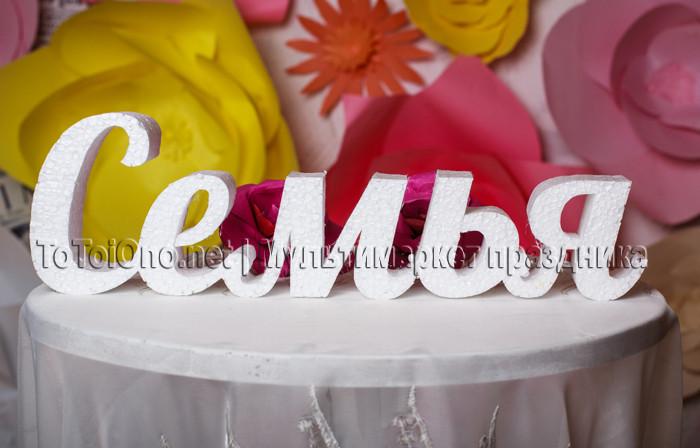 """Семья 12х40 см, слова из пенопласта - """"То-то и оно!"""" - Мультимаркет праздника в Киеве"""