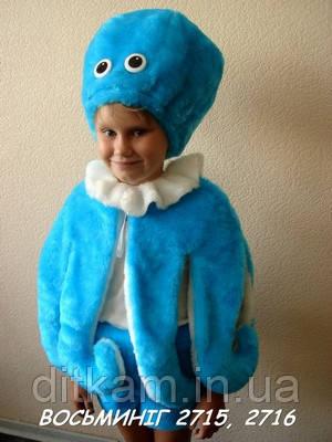 Детский карнавальный костюм Осьминога