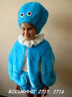 Детский карнавальный костюм Осьминога 3-5 лет