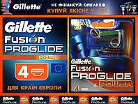 Лезвия , кассеты Gillette Fusion Proglide Power 4шт  для стран Европы