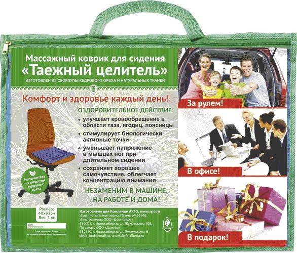 Массажный коврик для сидения Таежный целитель