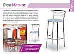 Барный стул Маркос хокер хром, фото 5