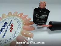 Гель-лак Avenir cosmetics  21, 10 мл