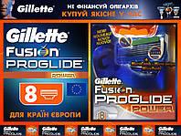 Лезвия , кассеты Gillette Fusion Proglide Power 8 шт для стран Европы