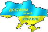 Бесплатная доставка по Украине. Доставим заказ до дома по Вашему адресу!