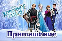 Пригласительные на праздник в стиле Холодное сердце (цена за 1 шт)