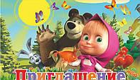 """Пригласительные на праздник """"Маша и Медведь"""" (цена за 1 шт)"""