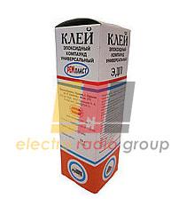 Эпоксидный клей 75 грамм