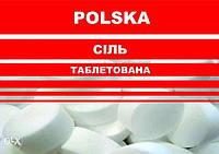 Таблетированная соль, супер экстра, 25 кг (Польша)