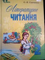 Літературне читання 2 клас. Підручник.