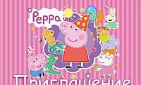 Пригласительные на праздник со Свинкой Пеппой (цена за 1 шт)