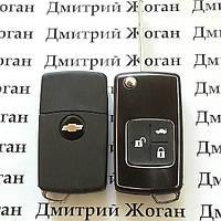 Корпус выкидного ключа для Chevrolet (Шевролет) Lacetti, Aveo  3 - кнопки